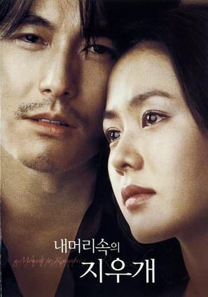 Nae meorisokui jiwoogae - South Korean poster (thumbnail)