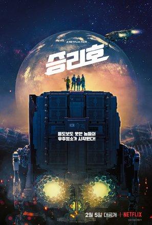 Seungriho - South Korean Movie Poster (thumbnail)