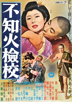 Shiranui kengyô - Japanese Movie Poster (thumbnail)