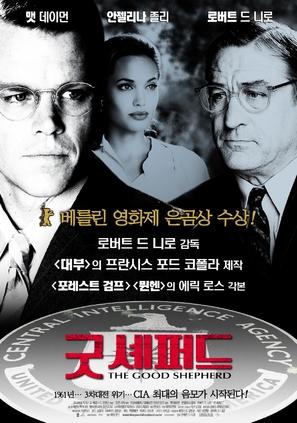The Good Shepherd - South Korean Movie Poster (thumbnail)