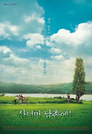 """""""Sanneomeo namchoneneun"""" - South Korean Movie Poster (thumbnail)"""