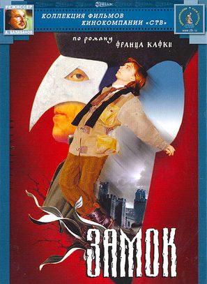 Zamok - Russian Movie Cover (thumbnail)