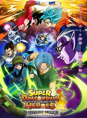 """Super Dragon Ball Heroes"""