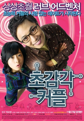 Cho-kam-gak Keo-peul - South Korean Movie Poster (thumbnail)