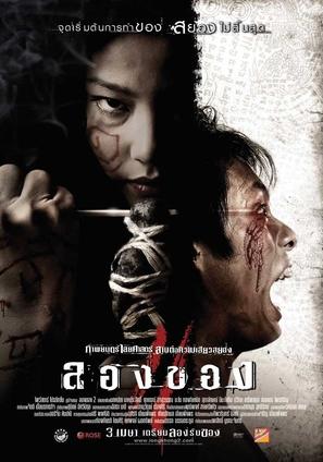 Long khong 2 - Thai poster (thumbnail)