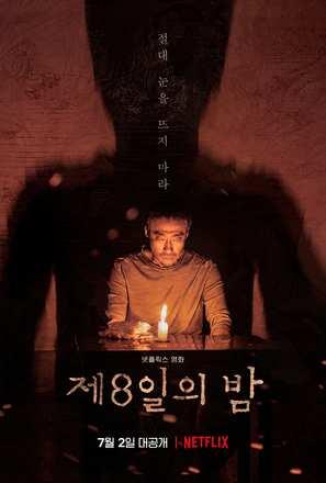 Je8ileui Bam - South Korean Movie Poster (thumbnail)