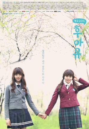 """Huayu: Hakgyo 2015"" - South Korean Movie Poster (thumbnail)"