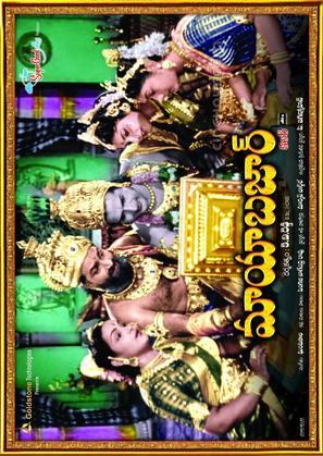 Maya Bazar - Indian Movie Poster (thumbnail)