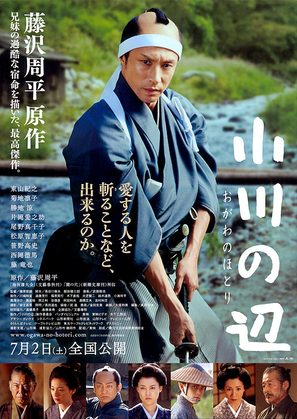 Ogawa no hotori - Japanese Movie Poster (thumbnail)