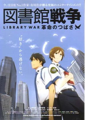 """Toshokan sensô"" - Japanese Movie Poster (thumbnail)"