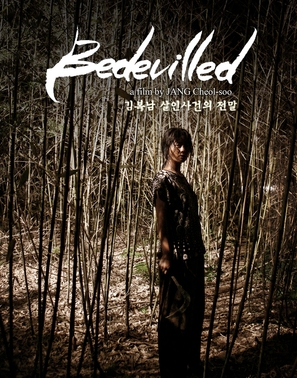 Kim Bok-nam salinsageonui jeonmal - Movie Poster (thumbnail)
