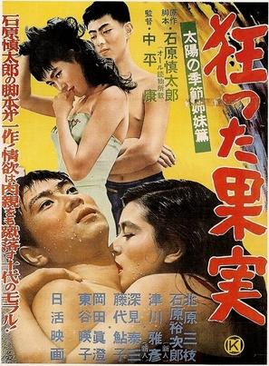 Kurutta kajitsu - Japanese Movie Poster (thumbnail)