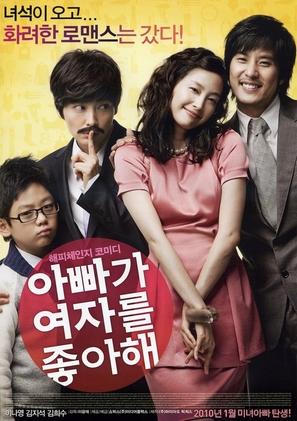 A-bba-ga yeo-ja-deul jong-a-hae - South Korean Movie Poster (thumbnail)