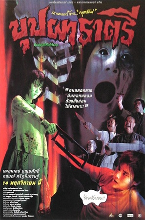 Buppah Rahtree - Thai Movie Poster (thumbnail)