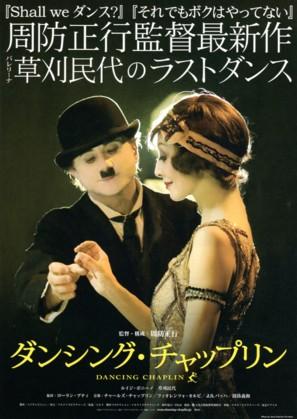 Dansingu Chappurin - Japanese Movie Poster (thumbnail)