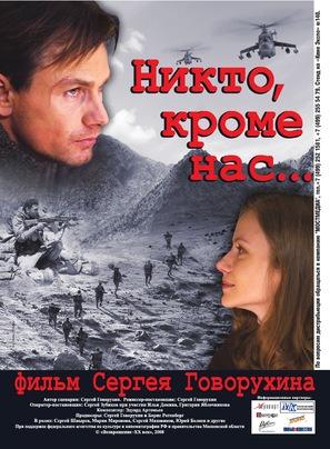 Nikto, krome nas... - Russian Movie Poster (thumbnail)
