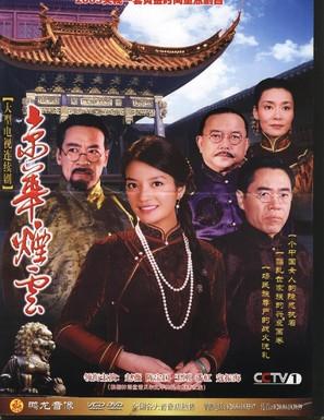 """Jing hua yan yun"" - Chinese poster (thumbnail)"