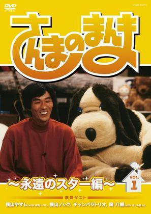 Sanma no manma - Japanese Movie Cover (thumbnail)
