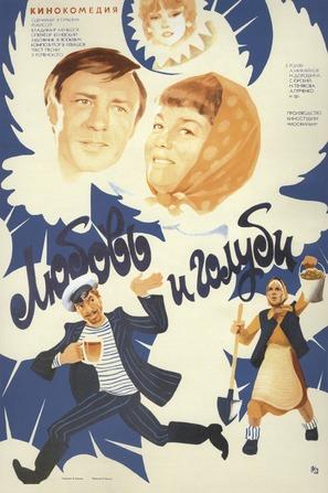 Lyubov i golubi - Russian Movie Poster (thumbnail)
