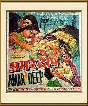 Amar Deep - Indian Movie Poster (thumbnail)