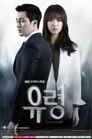 """""""Yooryung"""" - South Korean Movie Poster (thumbnail)"""