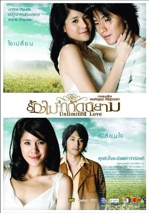 Rak mai jamkad niyam - Thai Movie Poster (thumbnail)