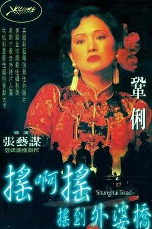 Yao a yao yao dao waipo qiao - Chinese Movie Poster (thumbnail)