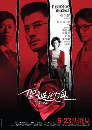 Christmas Rose - Hong Kong Movie Poster (thumbnail)