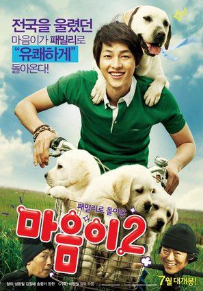 Ma-eum-i Doo-beon-jjae I-ya-gi - South Korean Movie Poster (thumbnail)