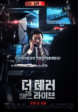 Deu tae-ro ra-i-beu - South Korean Movie Poster (thumbnail)