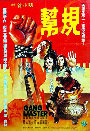 Bong ju - Hong Kong Movie Poster (thumbnail)