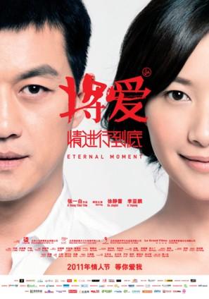 Jiang Ai - Chinese Movie Poster (thumbnail)