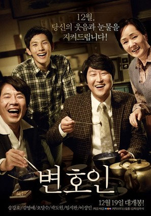Byeon-ho-in - South Korean Movie Poster (thumbnail)