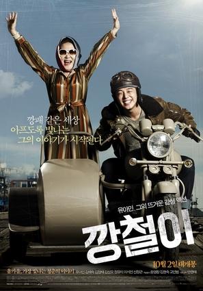 Kang-chul-i