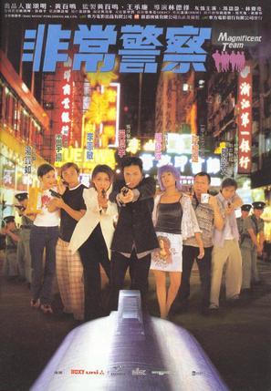 Fei chang jing cha - Hong Kong DVD movie cover (thumbnail)