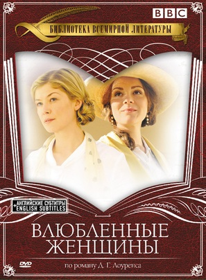 """""""Women in Love"""" - Russian Movie Poster (thumbnail)"""