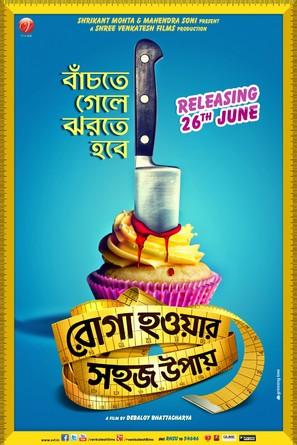Roga Howar Sohoj Upay - Indian Movie Poster (thumbnail)