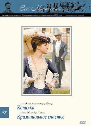 """""""Au siècle de Maupassant: Contes et nouvelles du XIXème siècle"""" - Russian DVD cover (thumbnail)"""