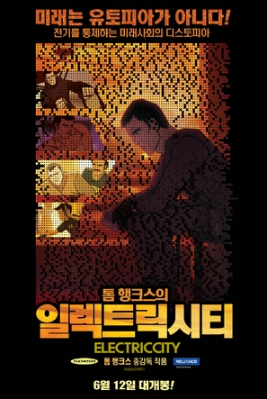 """Electric City"" - South Korean Movie Poster (thumbnail)"
