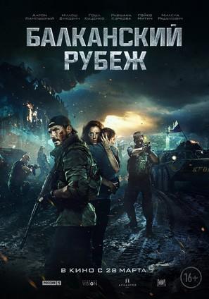 Balkanskiy rubezh - Russian Movie Poster (thumbnail)