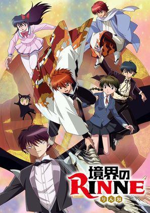 """Kyoukai no Rinne"" - Japanese Movie Poster (thumbnail)"