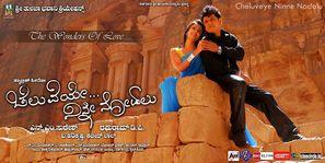 Cheluveye Ninna Nodalu - Indian Movie Poster (thumbnail)