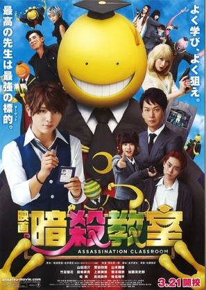 Ansatsu kyôshitsu the Movie