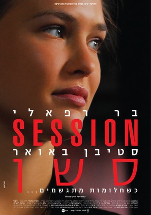 Session - Israeli Movie Poster (thumbnail)