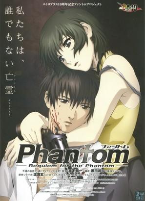 """Phantom: Requiem for the Phantom"" - Japanese Movie Poster (thumbnail)"