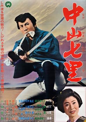 Nakayama shichiri - Japanese Movie Poster (thumbnail)