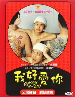 """Raising Dad"" - Taiwanese Movie Cover (thumbnail)"