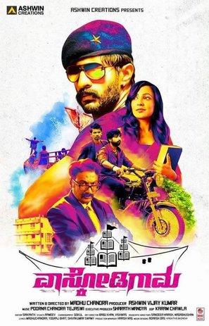 Vascodigama - Indian Movie Poster (thumbnail)