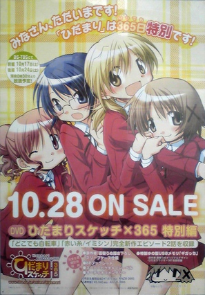 """Hidamari Sketch x 365"" - Japanese Movie Poster (thumbnail)"