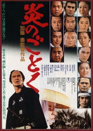 Hono-o no gotoku